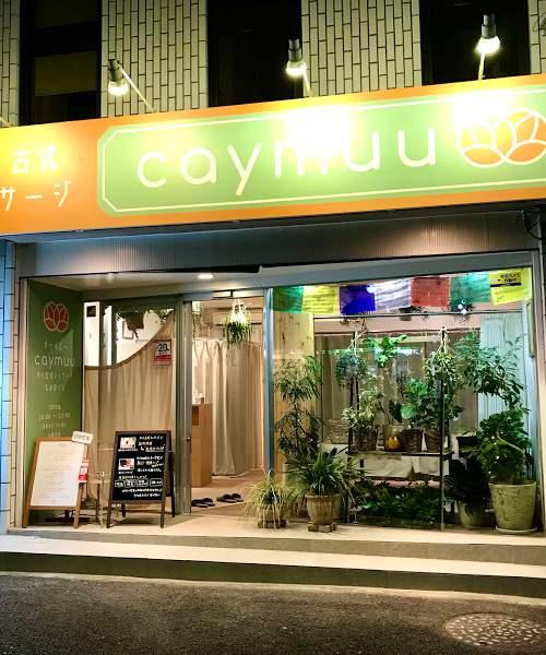 タイ古式マッサージ チャイムー(Caymuu)
