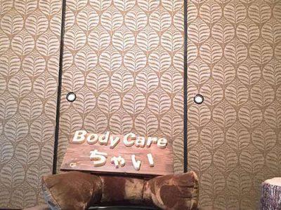鹿屋市 Body care ちゃい